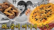 Brown Sugar Bubble Tea Pizza & Chicken Mukbang