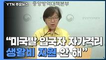 """[현장영상] """"미국발 입국자 자가 격리 생활비 지원 안 해"""" / YTN"""