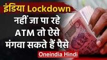 Coronavirus:India Lockdown की वजह से नहीं पहुंच पा रहे ATM तो करें ये | वनइंडिया हिंदी