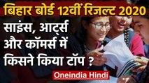Bihar Board BSEB 12th Result 2020: Science, Commerce और Arts में किसने किया टॉप? | वनइंडिया हिंदी