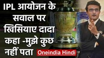 IPL 2020: Sourav Ganguly said he doesn't have any answer on this year's IPL | वनइंडिया हिंदी