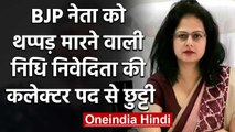 Madhya Pradesh: BJP Worker को थप्पड़ मारने वाली DM Nidhi Vivedita पर गिरी गाज | वनइंडिया हिंदी