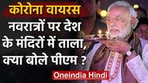 Coronavirus Lockdown India: Navratri पर देश के मंदिरों में ताला, क्या बोले PM Modi? | वनइंडिया हिंदी