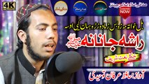 Pashto New HD Naat - Rasha Janana S.A by Hafiz Irfan Tohidi