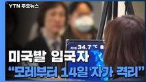 """""""모든 미국발 입국자 14일 자가 격리""""...신규 환자 100명 / YTN"""