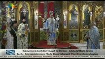 Χαρμόσυνα χτύπησαν όλα τα καμπαναριά των Ναών και των Μονών της Ιεράς Μητροπόλεως Φθιώτιδας