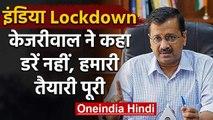 Coronavirus: India Lockdown पर Arvind kejriwal ने कहा, डरे नहीं, हमारी तैयारी पूरी | वनइंडिया हिंदी