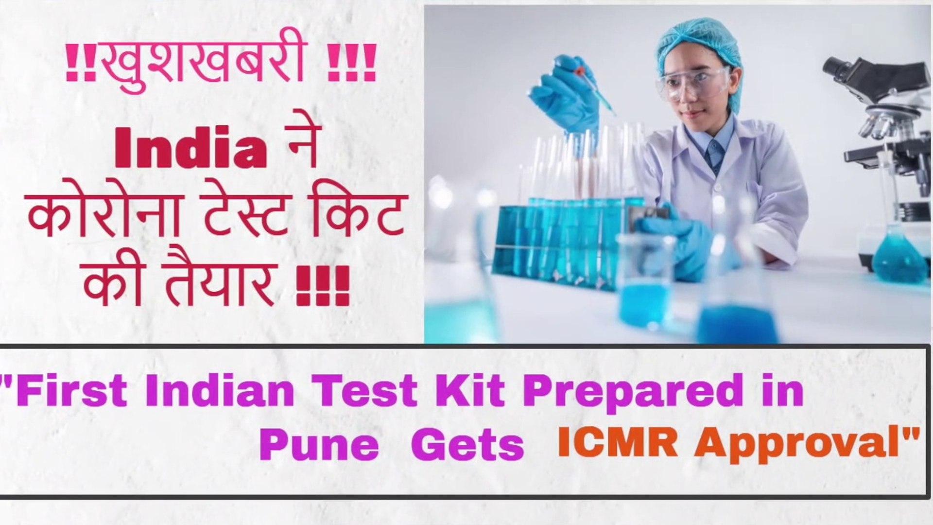 CORONA UPDATE | FIRST CORONA KIT DEVELOPED BY INDIA | भारत ने  की कोरोना किट  तैयार | COVID-19 |
