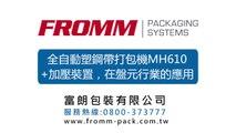 全自動塑鋼帶打包機MH610+加壓裝置,在盤元行業的應用