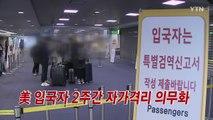 [YTN 실시간뉴스] 美 입국자 2주간 자가격리 의무화 / YTN
