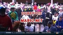 서울경마 MA892.NET  #사설경마 #온라인경마사이트 #