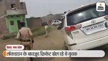 देवास में पुलिस पर पथराव, 6 लोग हिरासत में लिए गए, क्रिकेट खेल रहे लोगों को रोकने से विवाद