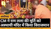 Ayodhya: Lockdown के बावजूद CM Yogi समेत आरती में जुटे 50 से ज्यादा लोग   Quint Hindi