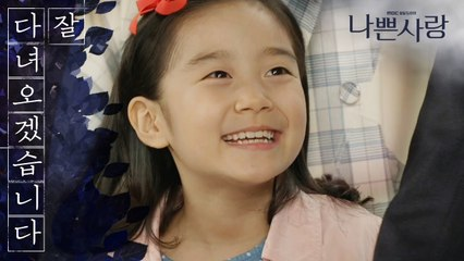 [Badlove] ep.89 Lee Ye-bit, who eventually leaves for home ...!, 나쁜사랑 20200403
