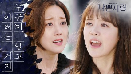 [Badlove] ep.89 She was arrested at the scene of the kidnapping., 나쁜사랑 20200403