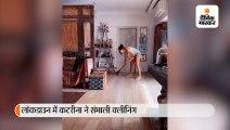 उल्टी गिनती के साथ कटरीना ने झाड़ू लगाने का वीडियो किया शेयर तो अर्जुन ने किया मजेदार कमेंट- ऐ कांता बेन 2.0