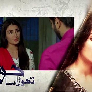 Thora Sa Haq Episode 23 ARY Digital Drama 25th March 2020