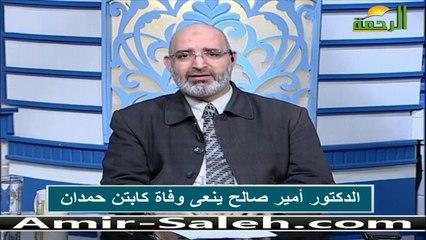 الدكتور أمير صالح ينعى وفاة كابتن حمدان - رحمه الله وغفر له