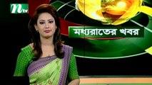 NTV Moddhoa Raater Khobor | 26 March 2020