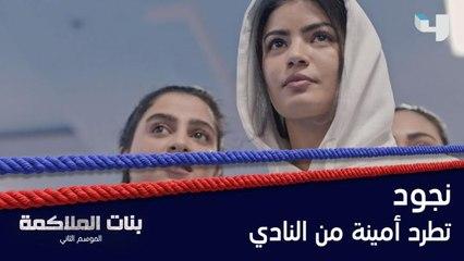 نجود تدافع عن ليان وتطرد أمينة من النادي.. بإمكانكم مشاهدة الحلقات قبل يومين على شاهد VIP
