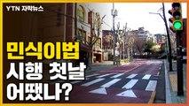 [자막뉴스] 민식이법 시행 첫날, 달라진 점은? / YTN