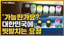 [자막뉴스] '가능한가요?' 대한민국에 빗발치는 요청 / YTN