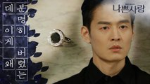 [Badlove] ep.83 frightened at the buttons of a woman one has killed, 나쁜사랑 20200326