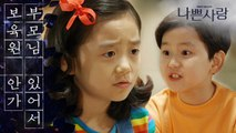 [Badlove] ep.83 What would happen without my parents, 나쁜사랑 20200326