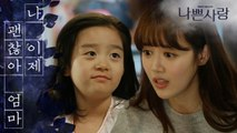 [Badlove] ep.83 act for one's mother, 나쁜사랑 20200326
