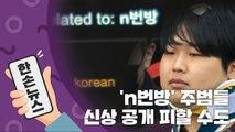 [15초뉴스] 조주빈 'n번방' 공범, 성범죄자 알림e 등록 불가? / YTN