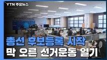 오늘부터 후보등록...'위성정당 꼼수' 대결 / YTN