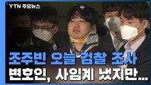 조주빈, 오늘 첫 검찰 조사...수사상황 일부 공개 / YTN
