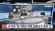 [뉴스포커스] '박사방' 조주빈 검찰 송치…이르면 오늘 중 '첫 조사'