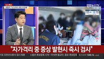 """[뉴스특보] 정부 """"자가격리 이탈 무관용 대응""""…경찰 긴급출동"""