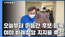 오늘부터 이틀간 후보등록...'위성정당 꼼수' 대결 / YTN