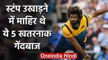 Wasim Akram, Lasith Malinga, 5 Bowlers who took most wickets by clean Bowled in ODI |वनइंडिया हिंदी