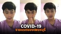 หนุ่มติดโควิด 19 ที่เพชรบุรี ขอโทษสังคม