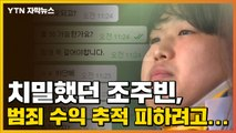 [자막뉴스] 치밀했던 조주빈, 범죄 수익 추적 피하려고... / YTN