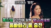 1년만에 컴백 트롯트퀸 홍진영, 신곡 장르는 탱고x트롯트 '탱트'