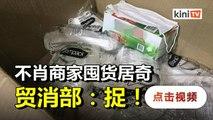 面罩顶价RM2卖RM3.50 贸消部:充公!