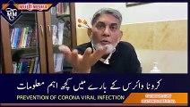 Important information about caronavirus and prevention کرونا_وائرس_کے_بارے_میں_اہم_معلومات#Coronavirus_#Multimediaofficiall_#TrendsVideos