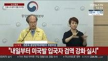 [현장연결] 어제 신규 확진 104명…중앙방역대책본부 브리핑