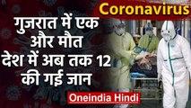 Coronavirus से India में एक और मौत,Gujarat में बुजुर्ग महिला ने तोड़ा दम | वनइंडिया हिंदी