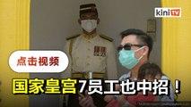 皇宫7员工也得新冠肺炎 元首伉俪无事