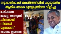 13 Kerala girls stuck midway stranded due to lockdown, rescued by CM Vijayan | Oneindia Malayalam