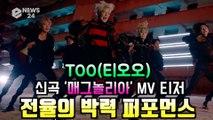 TOO(티오오), 신곡 '매그놀리아(Magnolia)' 전율의 박력 퍼포먼스