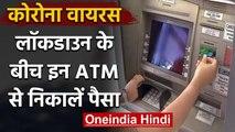 Coronavirus India Lockdown: इन ATM से निकालें पैसा, लेकिन जरूर बरतें ये सावधानी | वनइंडिया हिंदी