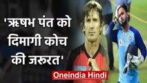 Brad Hogg says Indian wicketkeeper Rishabh Pant needs a mind coach | वनइंडिया हिंदी