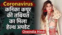 Coronavirus के बाद कैसी है Kanika Kapoor की तबियत, Doctor ने दिया हेल्थ अपडेट   वनइंडिया हिंदी