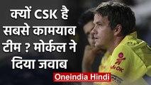 Albie Morkel reveals MS Dhoni is main reason behind CSK's success in IPL  वनइंडिया हिंदी